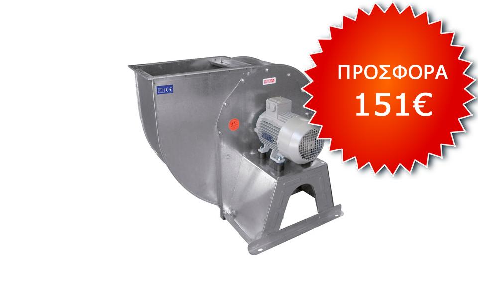 Φυγοκεντρικός απορροφητήρας σαλίγκαρος 1HP - Εξαερισμός επαγγελματικής κουζίνας Stock Inox