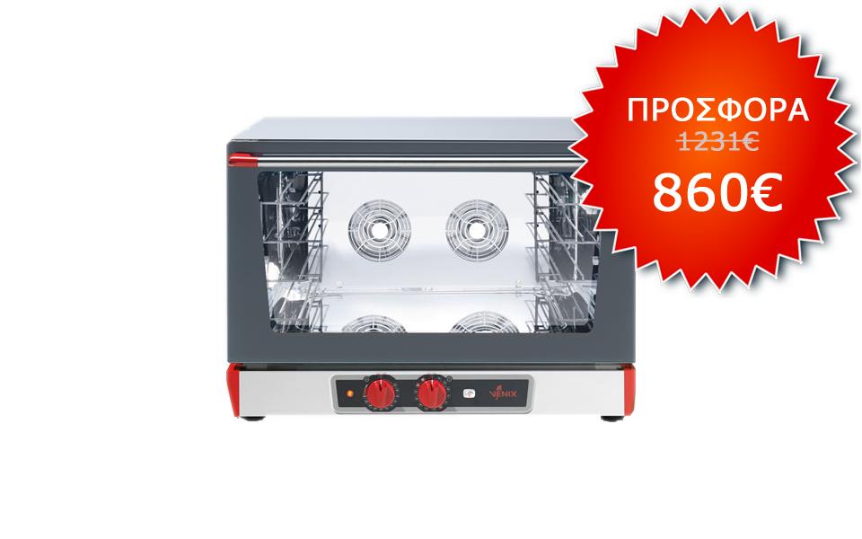Φούρνος επαγγελματικός κυκλοθερμικός αερόθερμος Venix T04MP Προσφορά - Εξοπλισμός Εστίασης Stock Inox