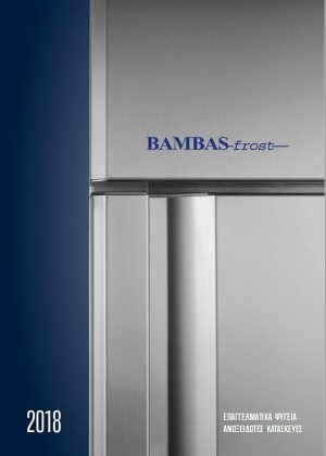 Bambas Frost Ψυγεία Πάγκοι - Συνεργάτες StockInox - Κατασκευές Inox - Ανοξείδωτες Κατασκευές Μεταχειρισμένες - Εξοπλισμός Καταστημάτων