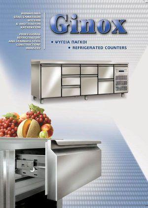 Ginox Ψυγεία Πάγκοι - Συνεργάτες StockInox - Κατασκευές Inox - Ανοξείδωτες Κατασκευές Μεταχειρισμένες - Εξοπλισμός Καταστημάτων