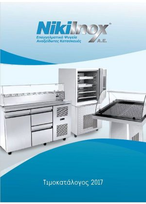 Niki Inox Ψυγεία Πάγκοι - Συνεργάτες StockInox - Κατασκευές Inox - Ανοξείδωτες Κατασκευές Μεταχειρισμένες - Εξοπλισμός Καταστημάτων
